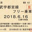 東武宇都宮線、6月16日は無料に 栃木県県民の日イベントにあわせフリー乗車券配付