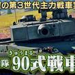 DMM GAMESがサービスを展開しているPC/PS4用マルチコンバットオンラインゲーム『War Thunder』に日本待望の第3世代主力戦車「90(きゅうまる)式戦車」が実装決定!動画を世界初公開!