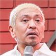 松本人志が番組スタッフに暴言!浜田雅功が諭した「問題のシーン」