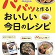 税込199円!月間1000万人に届く料理動画サービス「mogoo」の電子書籍が期間限定価格セール