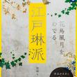 四季の花鳥画を拡大して魅せる、江戸琳派の世界!『江戸琳派 -花鳥風月をめでる-』発売