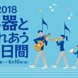"""全国各地の楽器店で気軽に楽器と音楽にふれあえるイベントを開催!""""6月6日は楽器の日2018「楽器とふれあう10日間」""""がはじまります!"""
