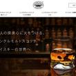 シングルモルトスコッチウイスキーの専門サイト「MALTS.JP」がリニューアル
