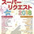 今年の話題曲が目白押し!『月刊ピアノプレゼンツ ピアノで弾きたい曲が満載! スーパーリクエスト2018』5月17日発売