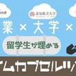 日高村×高知県立大学×企業