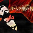 ミュージカル「オペラ座の怪人~ケン・ヒル版~」 ミュージカル「オペラ座の怪人~ケン・ヒル版」テレビCM映像公開!