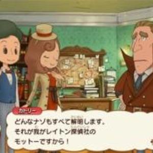 Switch用ソフト「レイトン ミス...