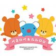 NHK Eテレ ミニアニメにて好評放送中のキュートな2作品「がんばれ!ルルロロ」5周年・「うっかりペネロペ」15周年を記念して、5月15日「フレンドシップ宣言」を発表します!