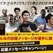 ガトリンに!桐生に!山縣に!応援メッセージを届けよう!「セイコーゴールデングランプリ陸上2018大阪」応援メッセージキャンペーン