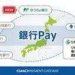 GMO-PG:ゆうちょ銀行に銀行口座連動型スマホ決済サービス「銀行Pay」をシステム提供