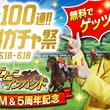 競走馬育成ゲーム『ダービーインパクト』 ダンディ坂野さん出演TVCMの放映を開始 5月18日より記念キャンペーンで無料100連ガチャをゲッツ!5周年イベントで限定SS種牡馬「キズナ」を手に入れよう!