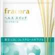 悪玉コレステロールを下げる機能性表示食品『ヘルス スイッチ コレステロール』5月25日(金)新発売