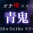 チャット+謎解きゲームアプリ「ガチ怖」がリリース!ストーリー第一弾として青鬼シリーズの新作が公開!