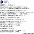 登山家・栗城史多さんの死、事務所が公表