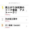 「ウルトラセブン」のメトロン星人に反響が!【視聴熱TOP3】