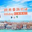 KKdayにヨーロッパ・アメリカ・オーストラリア特集ページがオープン