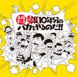クラウドファンディング「Readyfor」にて「赤塚不二夫没後10年」イベント開催プロジェクトがスタートなのだ!