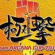 エクサムが手がけた格闘ゲームの全国大会が今年も開催決定。名称は「エクサムカップ」改め「チームアルカナカップ」に