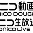 "niconico新バージョン""(く)=クレッシェンド""、6月28日スタート。回線約2倍、 生放送コーデック改善、投げ銭導入とともに再スタートへ"