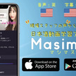 """日本酒の動画学習アプリ(日本語・英語) """"Masimas(マシマス)""""リニューアル & Android版リリース"""