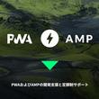 PWAおよびAMPの開発支援と定額制サポートを開始 - 2倍のアクティブユーザー、50%のコンバージョン向上も