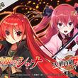 スマホゲーム『天華百剣 -斬-』でTVアニメ『灼眼のシャナ』とのコラボイベント開催!