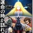 「宇宙戦艦ヤマト2202新聞」第3号発売 デスラー総統を大特集
