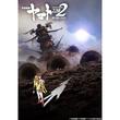 『宇宙戦艦ヤマト2202 愛の戦士たち』第6章「回生篇」