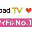CookpadTV、フジテレビ主催のTOKYO IDOL PROJECTとコラボ企画 料理上手なアイドルが集結「クックアイドルNo.1決定戦」二次予選進出アイドル12名を発表!料理動画の公開をスタート