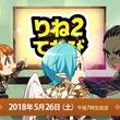 『リネージュ2』改編後の初生放送!!5月26日(土)午後7時より「りね2てれび」配信