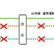 JR埼京線・湘南新宿ライン、27日夜まで一部区間が運休 渋谷駅で線路切換工事