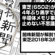 東芝(6502)が4年ぶり黒字で最高益更新も 半導体メモリ事業の売却を止めない不思議