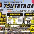「阪神タイガース×TSUTAYAレンタル用マイバッグ」関西圏内のTSUTAYAとTSUTAYAオンラインにて限定販売開始!