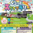 東京メトロ・三陸鉄道・IGRいわて銀河鉄道・ジェイアールバス東北・岩手県北バス合同企画 東京&きたいわて 列車とバスでめぐろう!ぐるっとスタンプラリーを実施