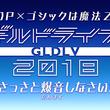 アプリ「ゴ魔乙」イベントにRyu☆、moimoiら登場