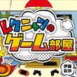 ゲーム動画配信プラットフォーム「OPENREC.tv」にて人気声優、愛美さんと伊藤彩沙さんが番組オリジナルキャラクターとともにゲーム実況や企画に挑戦する「レクニャンのゲーム部屋」の放送開始が決定!