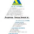 オートアライアンスが山口県で四社目のアライアンスを締結!5月31日より、山縣部品が新たにグループに参入。