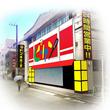 2018年6月15日(金) 鎌倉市初出店『ピカソ鎌倉大船店』オープン!