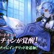 『セブンナイツ(Seven Knights)』 強力なサポートキャラ「セバスチャン」が覚醒! SPボードガチャに「イングリッド」を追加!