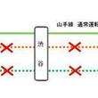 JR埼京線・湘南新宿ライン、3日夜まで一部区間運休 先週に続き渋谷駅で線路切換