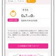 エムティーアイの母子手帳アプリ『母子モ』が北海道稚内市にて提供を開始!
