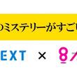 宝島社『このミステリーがすごい!』大賞に、ドラマ化を前提とした「U-NEXT・カンテレ賞」の新設が決定!