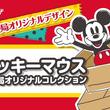 郵便局に、ミッキーのオリジナルアートを使った新商品が登場!郵便局オリジナルコレクション『ミッキーマウス』販売開始!