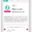 エムティーアイの母子手帳アプリ『母子モ』が群馬県上野村にて提供開始