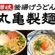 丸亀製麺スタッフおすすめトッピング&アレンジを聞いてみた!