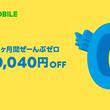 最大10,040円オフ!月額基本料やオプション料金が2ヶ月無料となる「2ヶ月間ぜーんぶゼロキャンペーン」を実施!