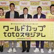 松木安太郎、前園真聖、ワッキーらサッカーフリークの日本代表戦績予想は「1勝2分」