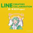 人気キャラクターを使ったLINEスタンプが販売できる「LINE Creators Collaboration」、第一弾「東方Project」のスタンプが販売開始