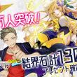 キ/ズ/ナを繋げるスタイリッシュ妖怪RPG『東京コンセプション』事前登録者数15万人突破!ゲームのストーリーへと繋がるマンガを公開!