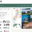 フォト蔵株式会社が主催する「東日本大震災復興フォトメモリー集・日本から世界へありがとう!」(海外からの支援)に外務省の正式後援が決定!